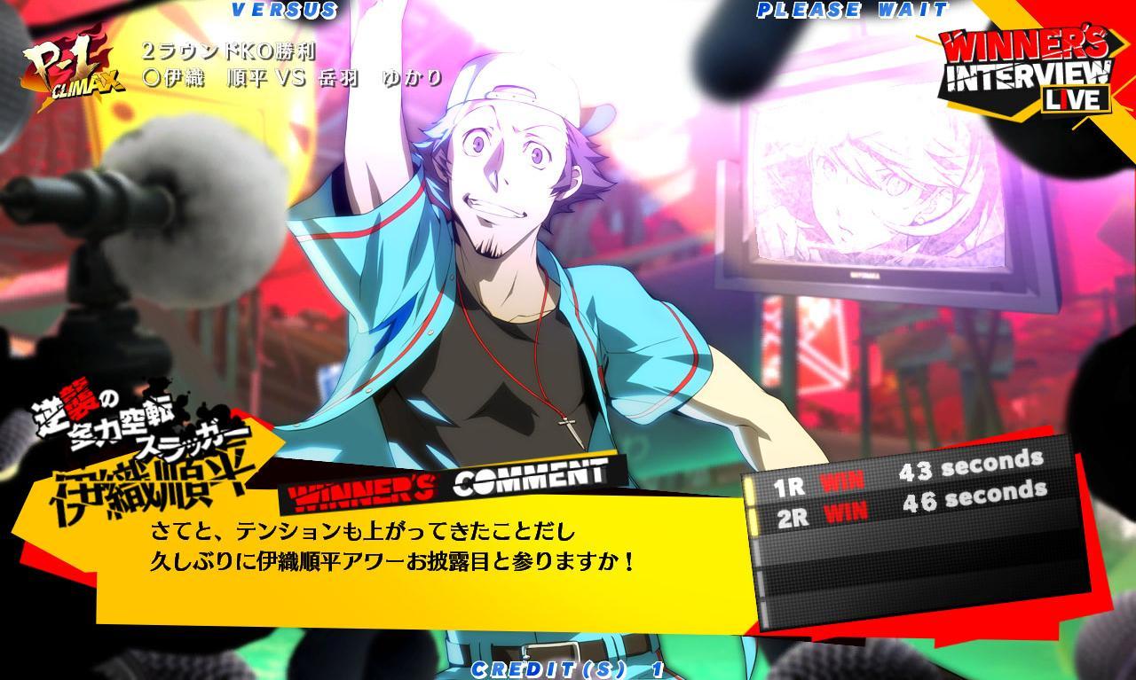 Persona 4 Ultimate Screenshot 12