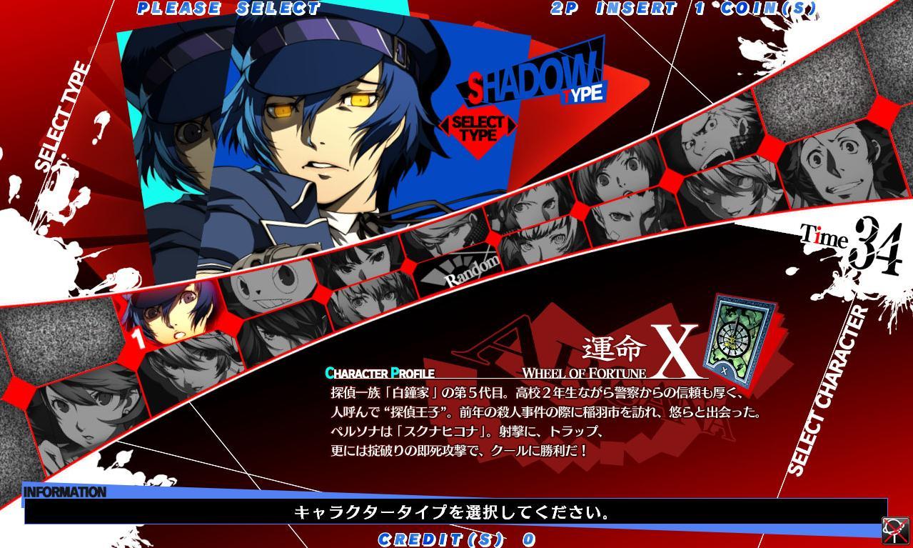 Persona 4 Ultimate Screenshot 15