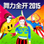 Just Dance 2015 (CN) achievements