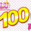 動画を100回視聴 in U.M.U Your Local Idol Walker