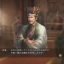 信頼厚き者 in Romance of the Three Kingdoms 13 (JP)
