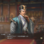 信任之證 in Romance of the Three Kingdoms 13 (HK/TW)