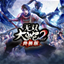 Warriors Orochi 3 Ultimate (CN)
