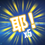 You're GOLD, Gold! in Just Dance 2015 (CN)