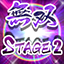 Clear stage 2(Musou) in Bullet Soul: Infinite Burst