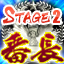 Stage 2 Bancho in Bullet Soul: Infinite Burst