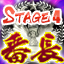 Stage 4 Bancho in Bullet Soul: Infinite Burst