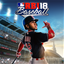 R.B.I. Baseball 18 achievements